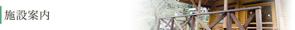 宿泊棟(ログハウス・ロッジ)