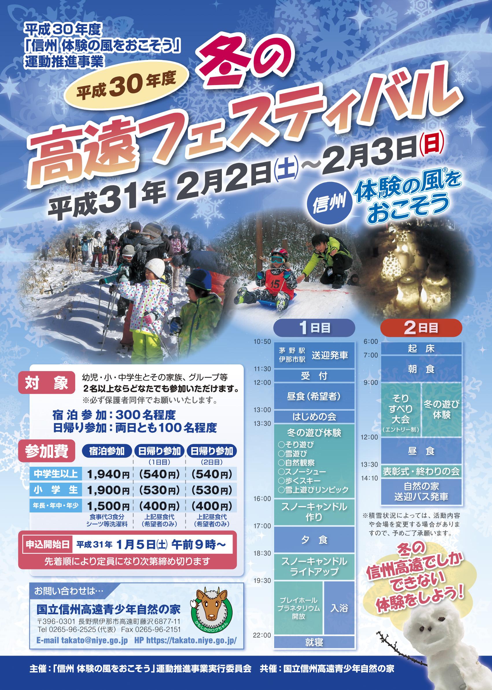 平成30年度「冬の高遠フェスティバル」[2.2(土)~3(日)]の参加者募集は締め切りました