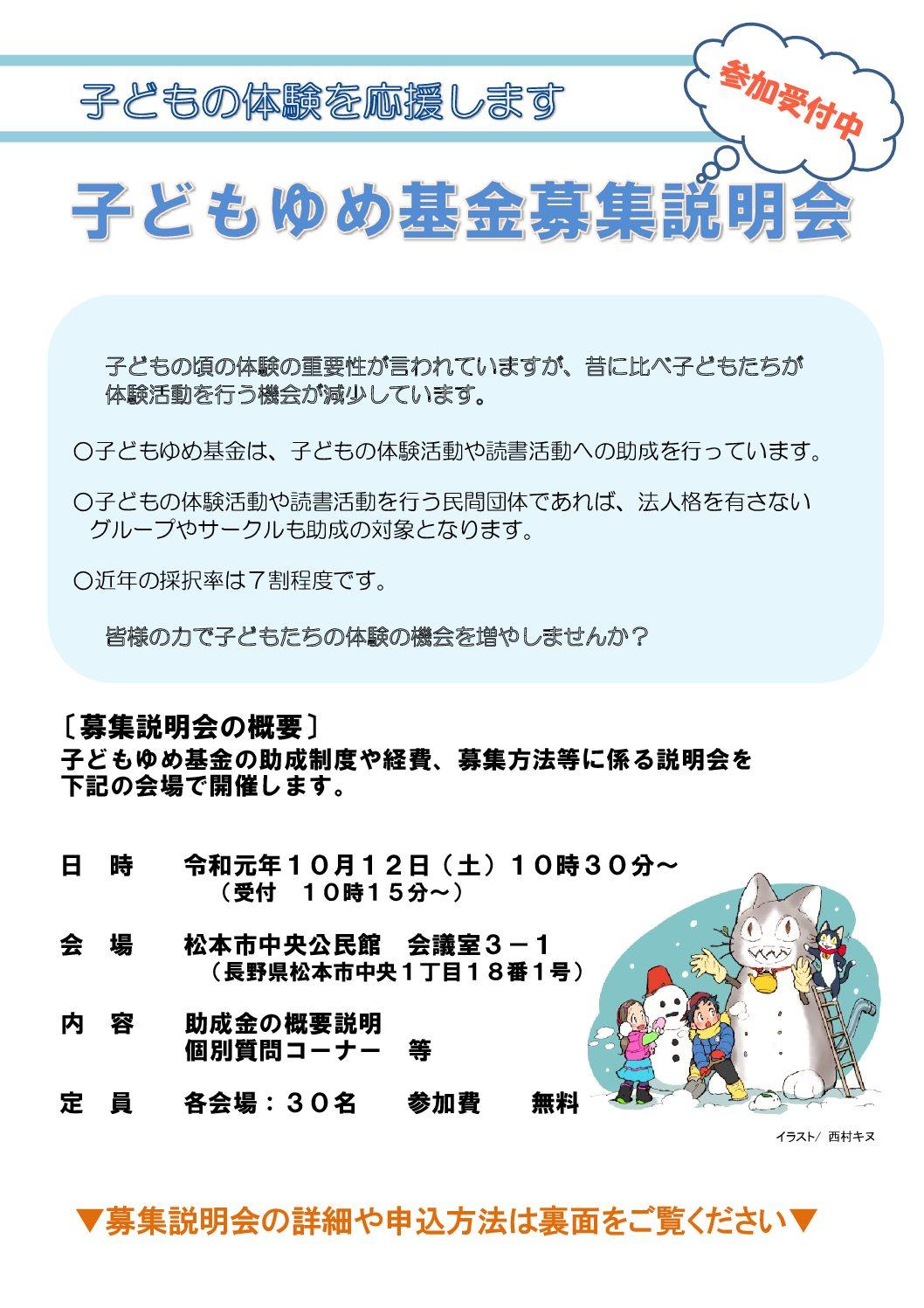 令和2年度子どもゆめ基金助成活動募集説明会を10月12日(土)に松本市で開催します
