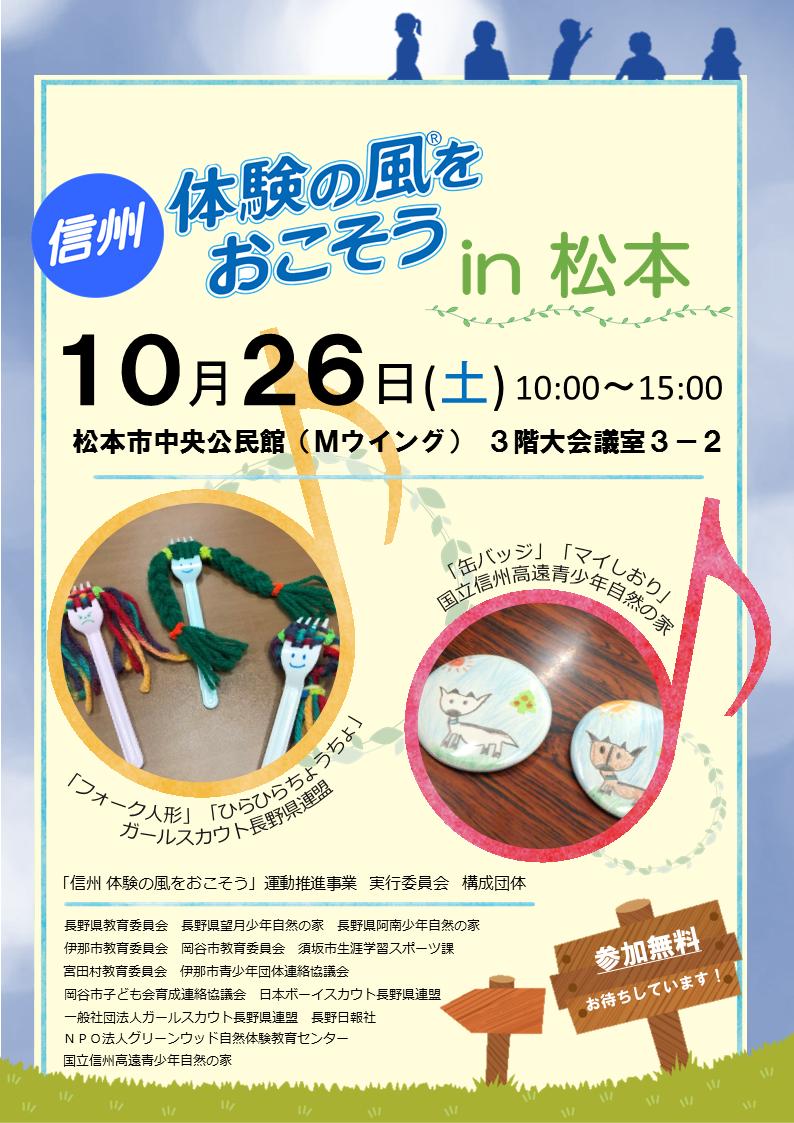 「信州体験の風をおこそうin松本」[10/26(土)]