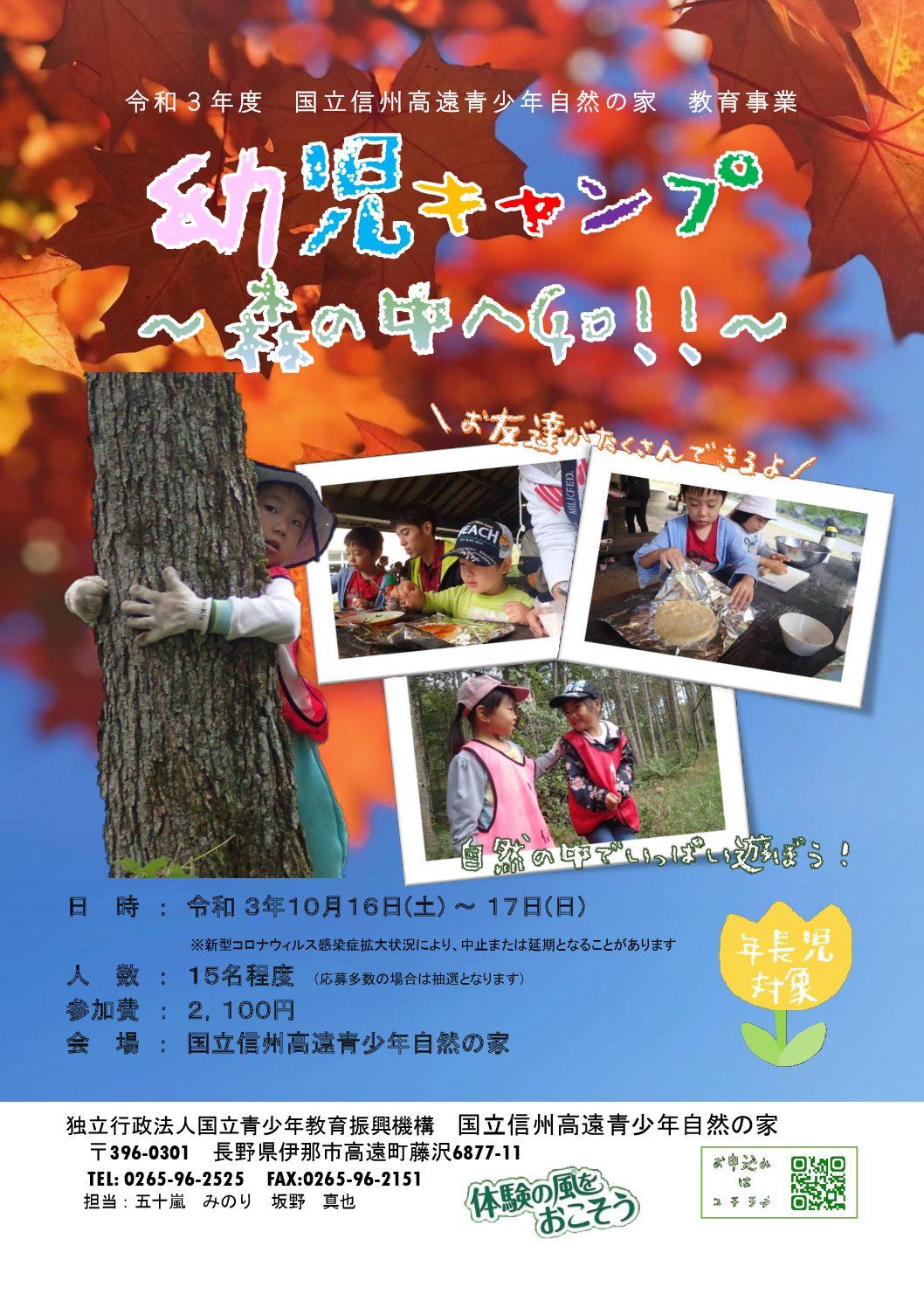 令和3年度「幼児キャンプ~森の中へGO!!~」[10/16(土)~10/17(日)]